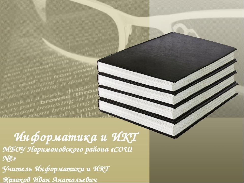 Информатика и ИКТ МБОУ Наримановского района «СОШ №2» Учитель Информатики и И...