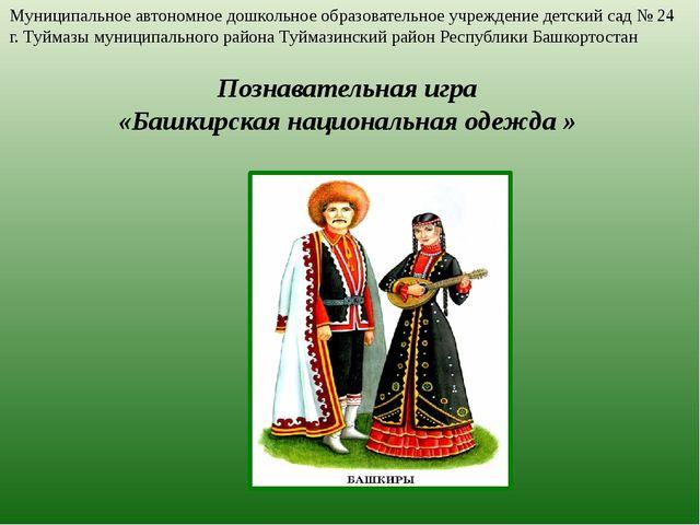 Муниципальное автономное дошкольное образовательное учреждение детский сад №...