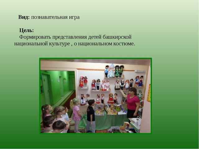 Вид: познавательная игра Цель: Формировать представления детей башкирской нац...
