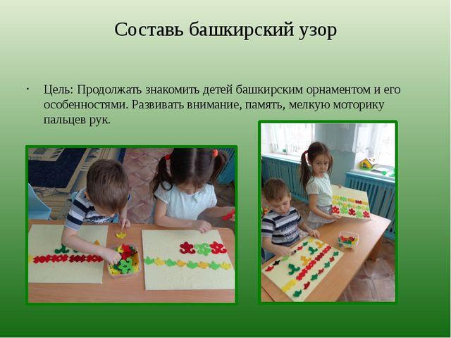 Составь башкирский узор Цель: Продолжать знакомить детей башкирским орнаменто...