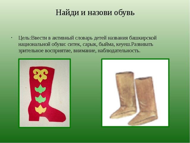 Найди и назови обувь Цель:Ввести в активный словарь детей названия башкирской...