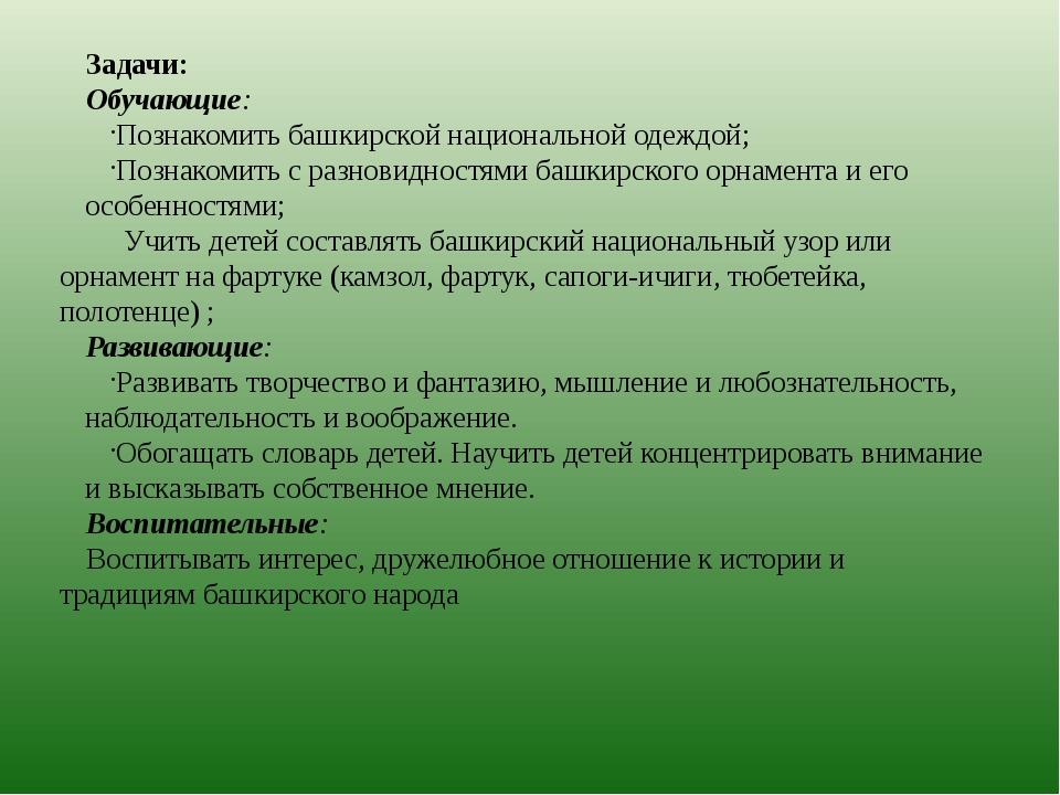 Задачи: Обучающие: Познакомить башкирской национальной одеждой; Познакомить с...