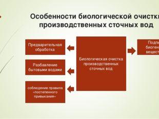 Особенности биологической очистки производственных сточных вод Биологическая