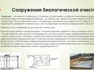 Сооружения биологической очистки Аэротенк - это емкость глубиной до 5-6 мет