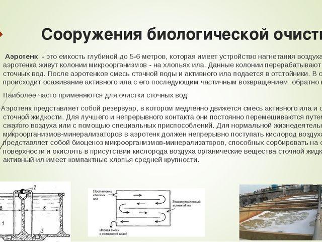 Сооружения биологической очистки Аэротенк - это емкость глубиной до 5-6 мет...