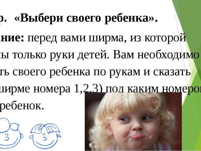 4 тур. «Выбери своего ребенка». Задание: перед вами ширма, из которой видны т...
