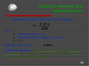 Скорость резания при фрезеровании Скорость резания определяется по формуле: г