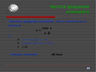 Частота вращения шпинделя Частоту вращения шпинделя можно определить по форму