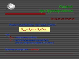 Подача при фрезеровании Минутная подача Формула определения минутной подачи: