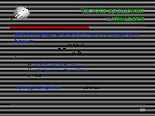 Частота вращения шпинделя Частоту вращения шпинделя можно определить по форму...
