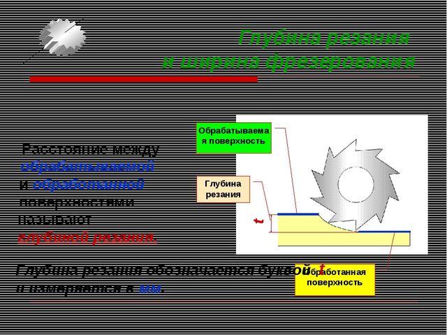 Глубина резания и ширина фрезерования Расстояние между Обрабатываемая поверхн...
