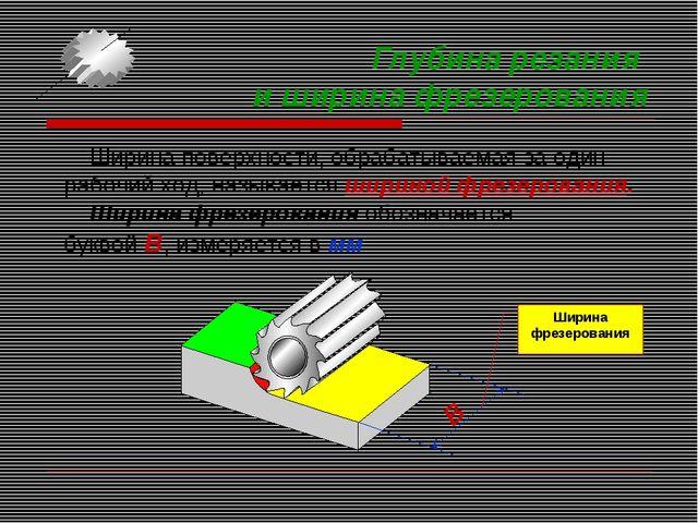 Глубина резания и ширина фрезерования Ширина поверхности, обрабатываемая за о...