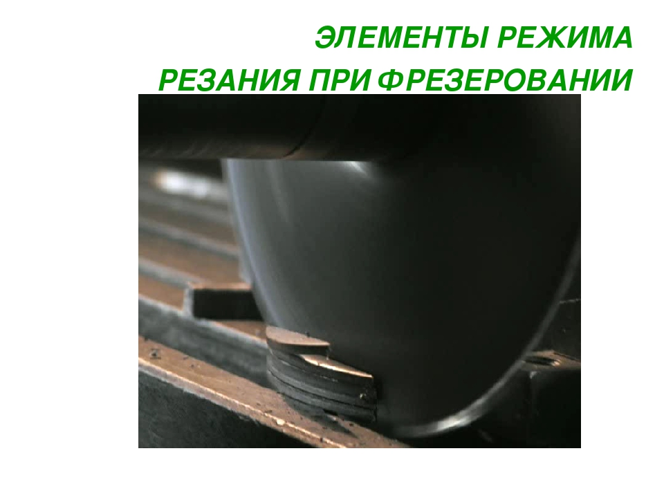 ЭЛЕМЕНТЫ РЕЖИМА РЕЗАНИЯ ПРИ ФРЕЗЕРОВАНИИ