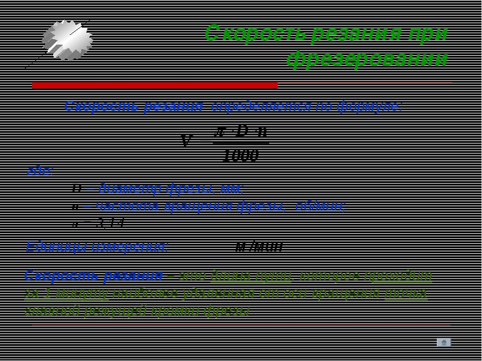 Скорость резания при фрезеровании Скорость резания определяется по формуле: г...