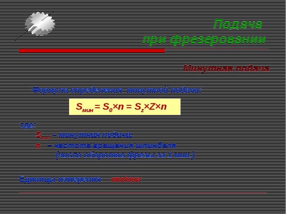 Подача при фрезеровании Минутная подача Формула определения минутной подачи:...
