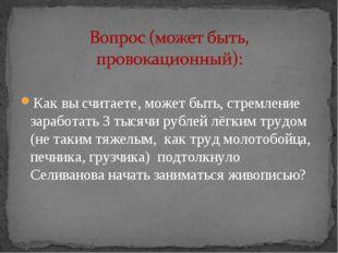 Как вы считаете, может быть, стремление заработать 3 тысячи рублей лёгким тр
