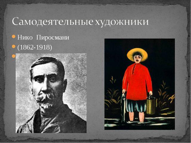 Нико Пиросмани (1862-1918)