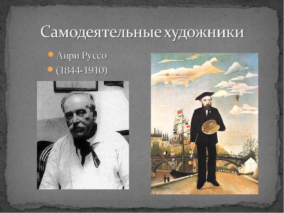 Анри Руссо (1844-1910)