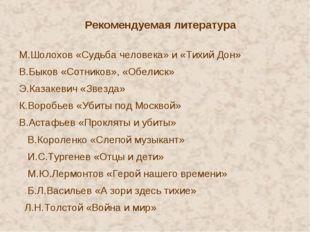 Рекомендуемая литература М.Шолохов «Судьба человека» и «Тихий Дон» В.Быков «С