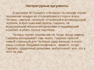 Литературные аргументы В рассказе М.Горького «Челкаш» по-своему терпит пораж