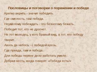 Пословицы и поговорки о поражении и победе Крепко верить - значит победить. Г