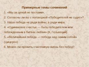 Примерные темы сочинений 1. «Мы за ценой не постоим». 2. Согласны ли вы с пог