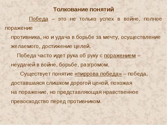 Толкование понятий Победа – это не только успех в войне, полное поражение п...
