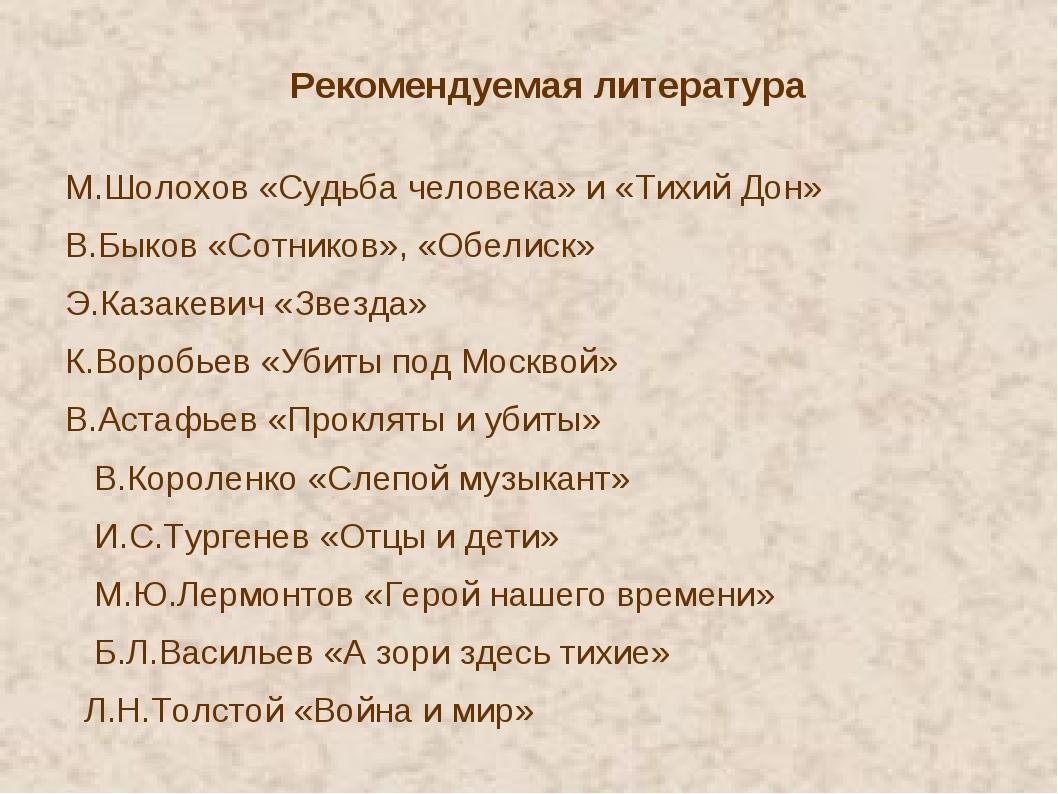 Рекомендуемая литература М.Шолохов «Судьба человека» и «Тихий Дон» В.Быков «С...
