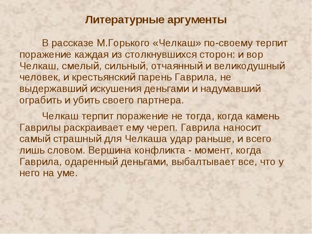 Литературные аргументы В рассказе М.Горького «Челкаш» по-своему терпит пораж...