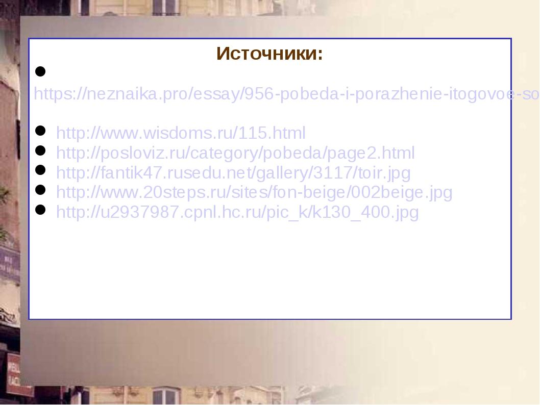 Источники: https://neznaika.pro/essay/956-pobeda-i-porazhenie-itogovoe-sochin...