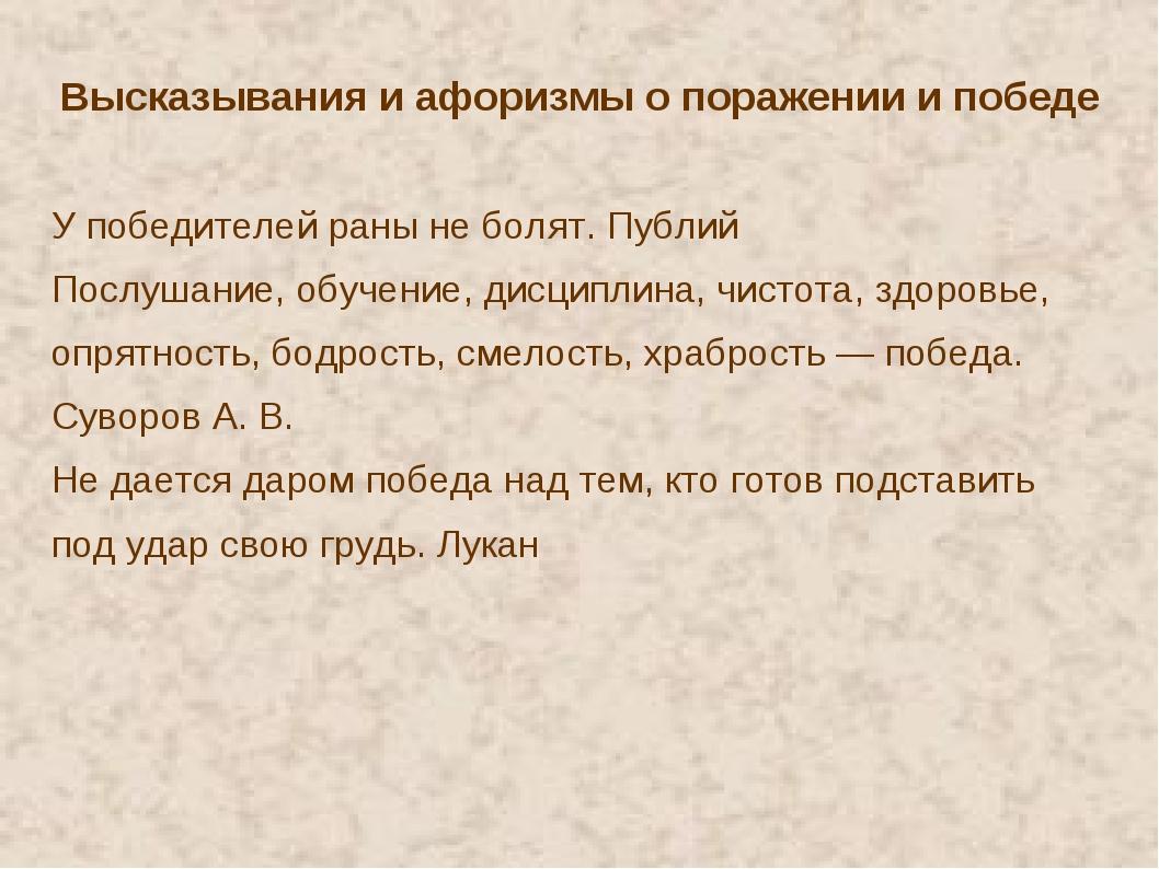 Высказывания и афоризмы о поражении и победе У победителей раны не болят. Пуб...