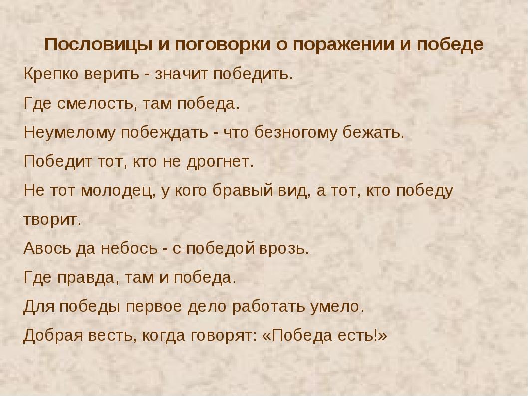 Пословицы и поговорки о поражении и победе Крепко верить - значит победить. Г...