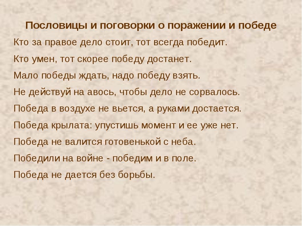 Пословицы и поговорки о поражении и победе Кто за правое дело стоит, тот всег...
