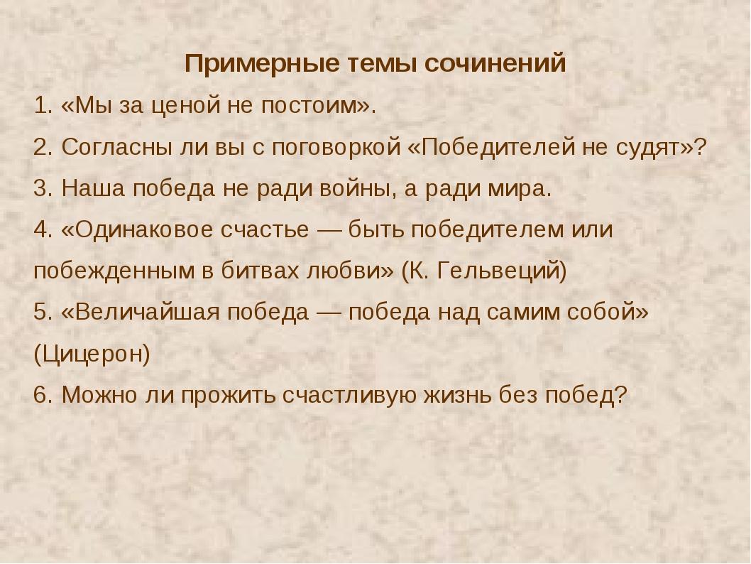 Примерные темы сочинений 1. «Мы за ценой не постоим». 2. Согласны ли вы с пог...