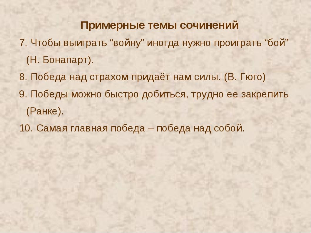 """Примерные темы сочинений 7. Чтобы выиграть """"войну"""" иногда нужно проиграть """"бо..."""