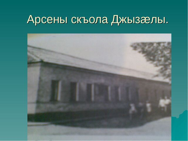 Арсены скъола Джызæлы.