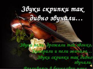 Звуки скрипки так дивно звучали… Звуки пели, дрожали так звонко, Замирали и п