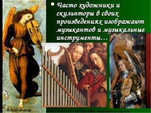 Часто художники и скульпторы в своих произведениях изображают музыкантов и му
