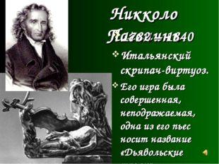Никколо Паганини 1782 – 1840 Итальянский скрипач-виртуоз. Его игра была совер