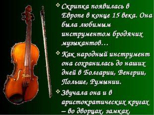 Скрипка появилась в Европе в конце 15 века. Она была любимым инструментом бро
