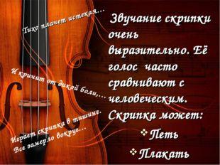Звучание скрипки очень выразительно. Её голос часто сравнивают с человечески