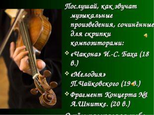 Послушай, как звучат музыкальные произведения, сочинённые для скрипки компози