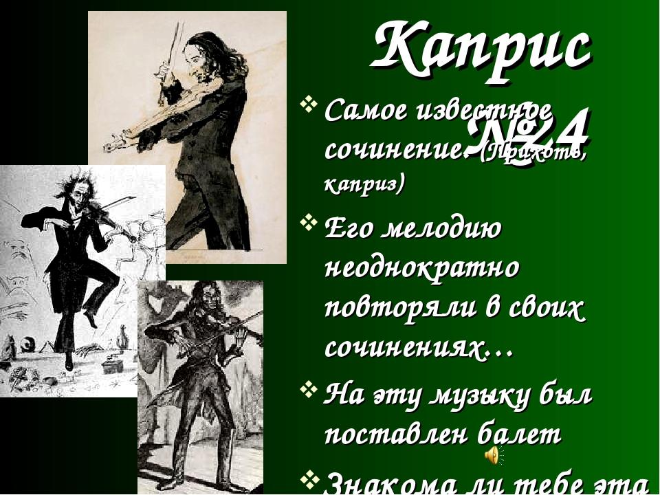 Каприс №24 Самое известное сочинение. (Прихоть, каприз) Его мелодию неоднокр...