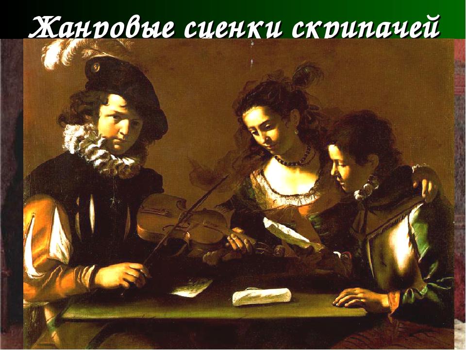Жанровые сценки скрипачей