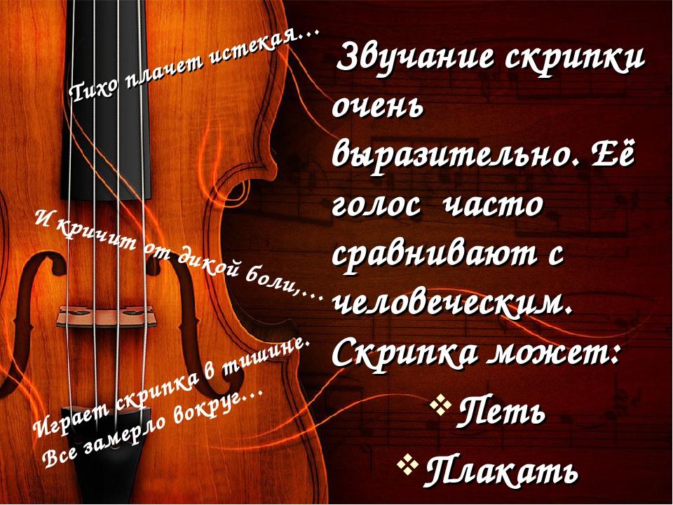 Звучание скрипки очень выразительно. Её голос часто сравнивают с человечески...