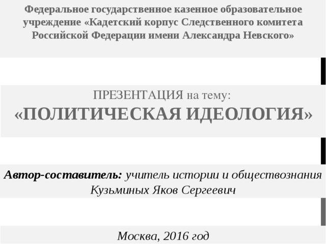 Федеральное государственное казенное образовательное учреждение «Кадетский ко...