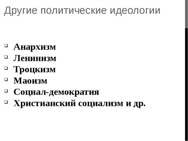 Другие политические идеологии Анархизм Ленинизм Троцкизм Маоизм Социал-демокр...