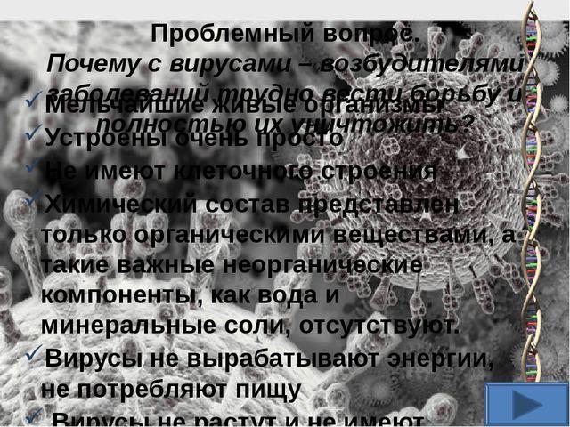 Проблемный вопрос. Почему с вирусами – возбудителями заболеваний трудно вести...