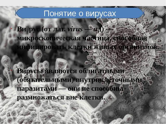 Ви́рус (от лат. virus — яд) — микроскопическая частица, способная инфицироват...