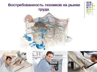Востребованность техников на рынке труда